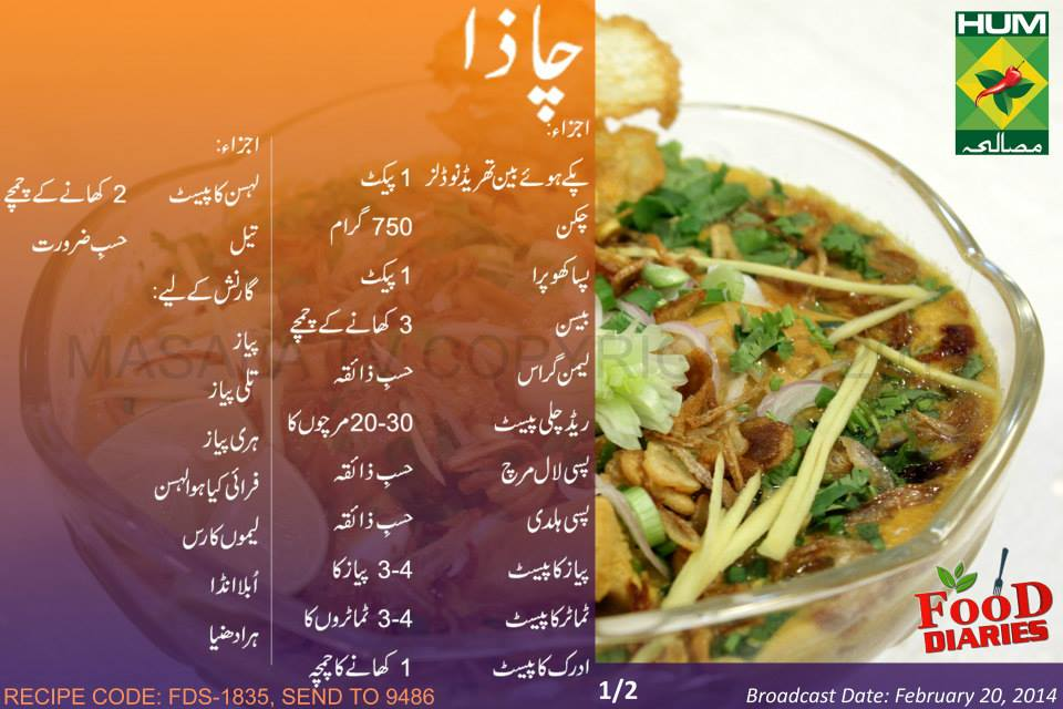 chazza recipe in urdu english zarnak sidhwa masala tv h Chazza Recipe in Urdu English Zarnak Sidhwa Masala TV
