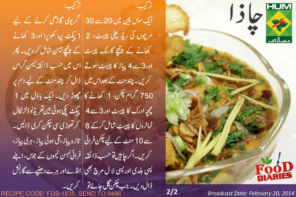chazza recipe in urdu english zarnak sidhwa masala tv Chazza Recipe in Urdu English Zarnak Sidhwa Masala TV