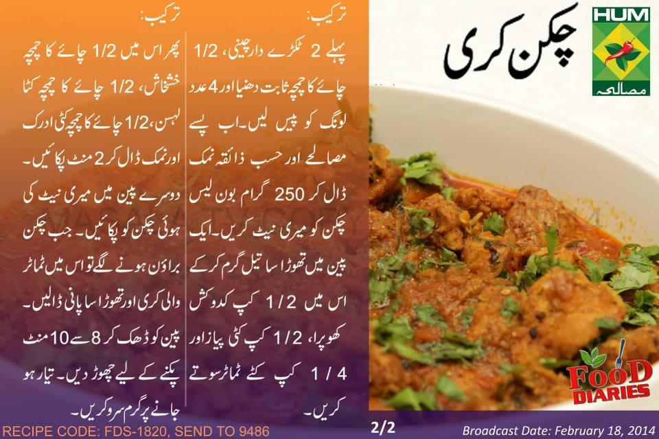 Chicken Curry Recipe In Urdu English Zarnak Sidhwa Masala TV
