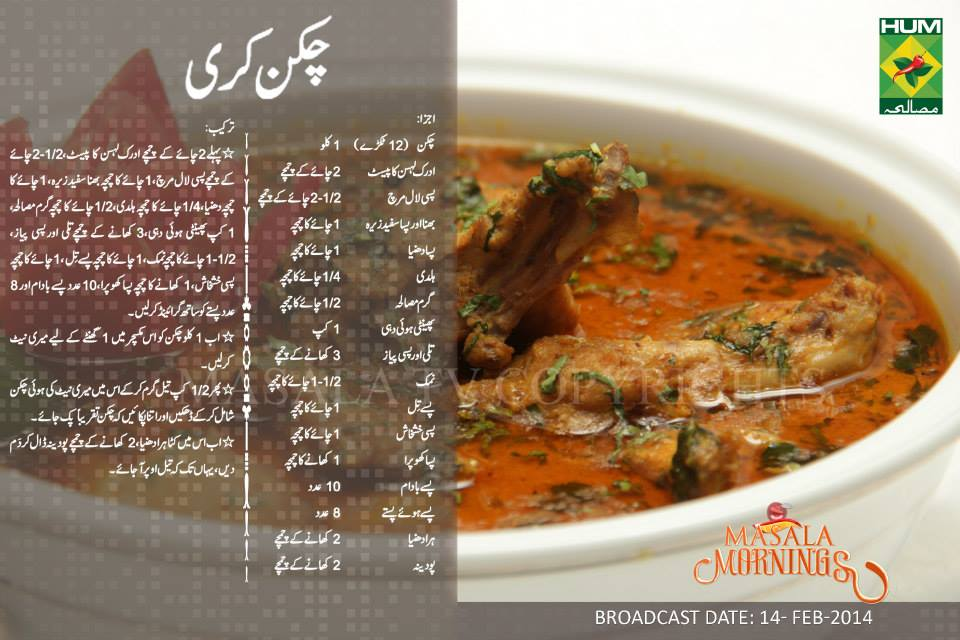 Chicken Curry Recipe In UrduEnglish By Masala TV