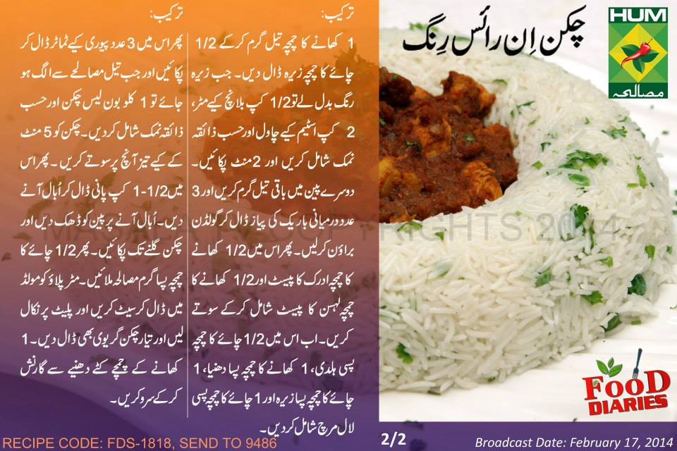Chicken In Rice Ring Recipe Urdu English Zarnak Masala TV