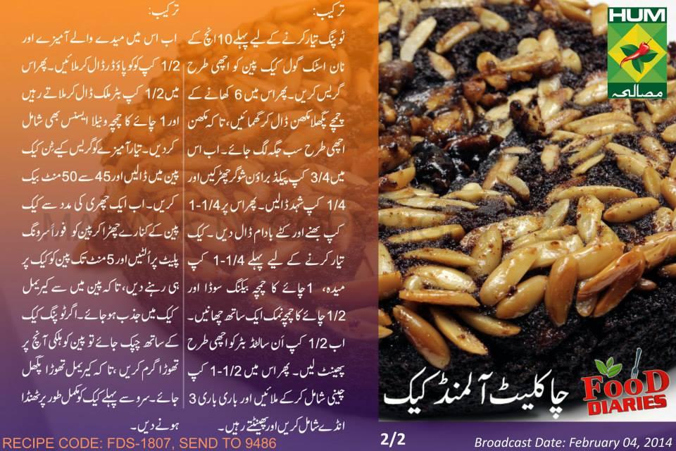 Cake Making Recipes In Urdu: Chocolate Almond Cake Recipe In Urdu English Masala TV