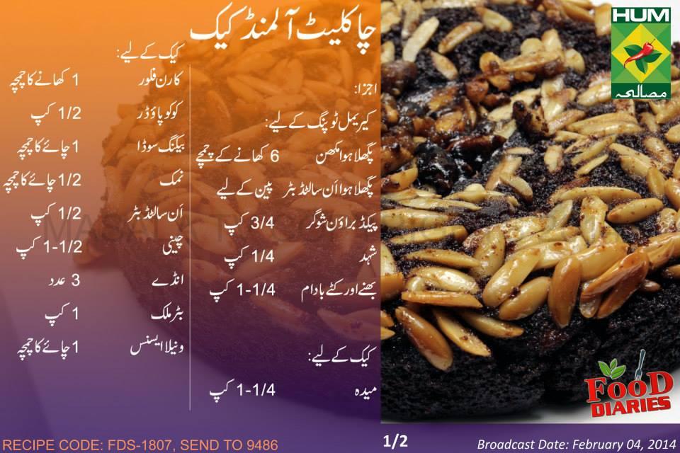 Cake Topping Recipes In Urdu: Chocolate Almond Cake Recipe In Urdu English Masala TV