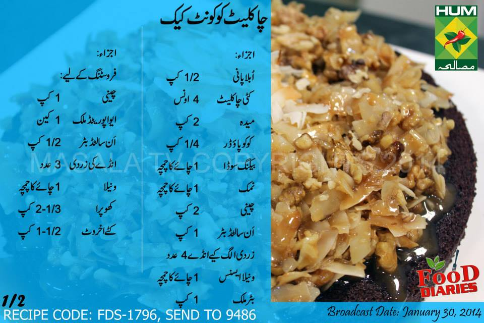 Cake Recipes In Urdu With Pictures: Chocolate Coconut Cake Recipe In Urdu & English By Masala TV