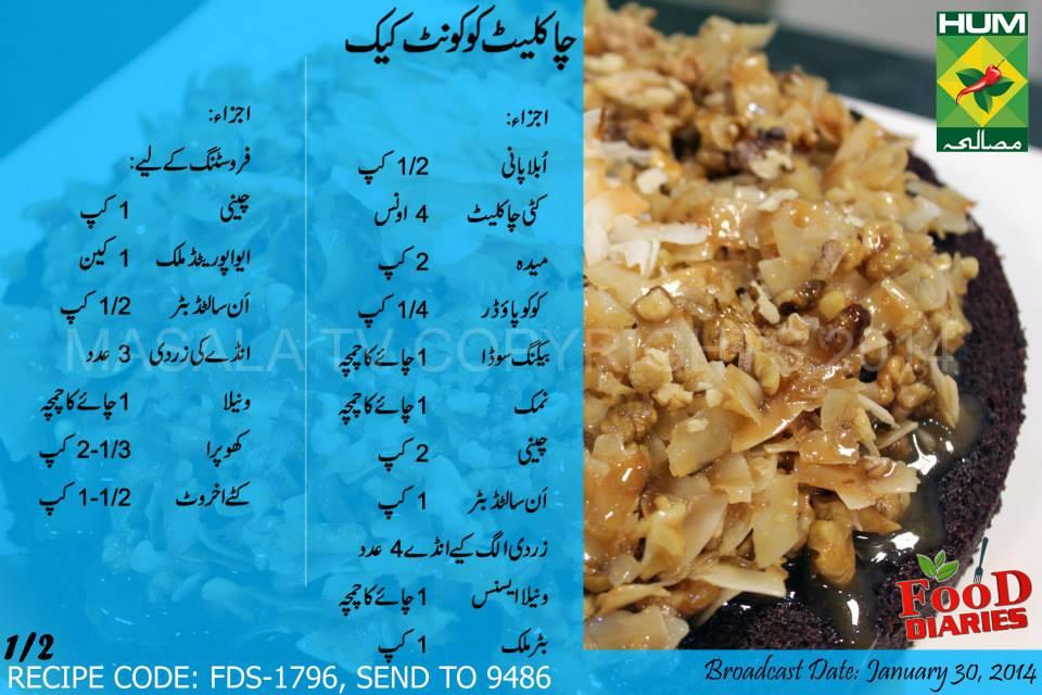 Cake Making Recipes In Urdu: Chocolate Coconut Cake Recipe In Urdu & English By Masala TV