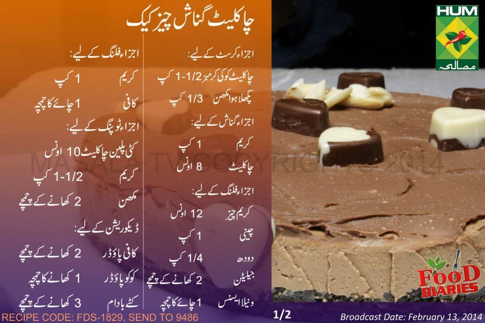 Freezer Cake Recipe In Urdu: Chocolate Ganache Cheesecake Recipe Urdu English Masala TV