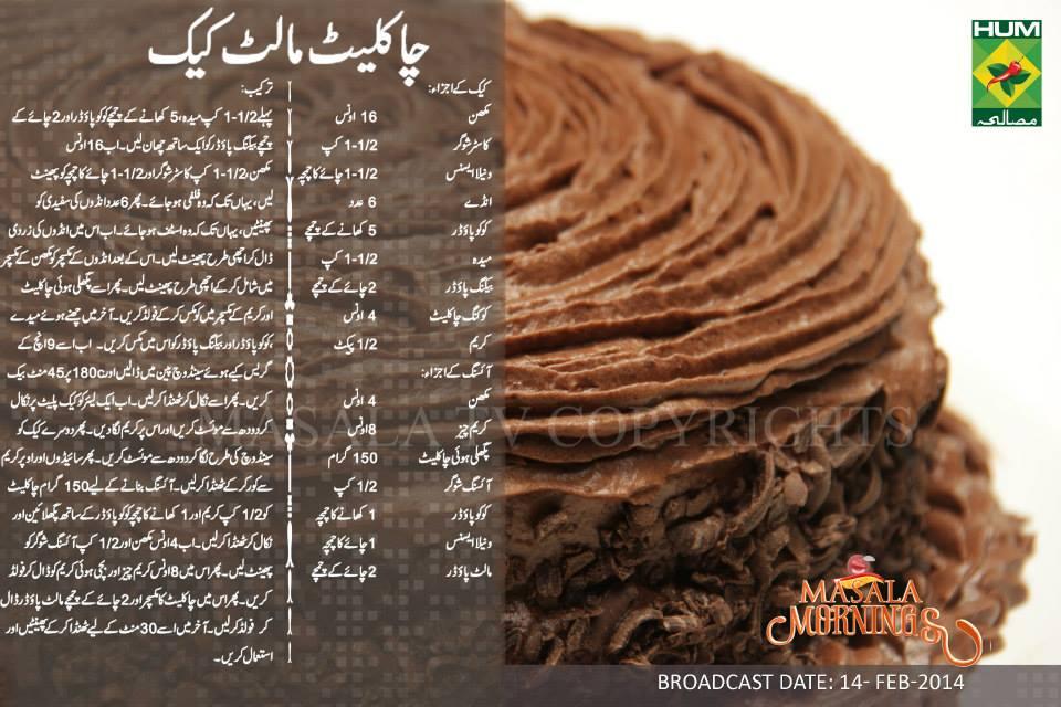 Chocolate Cake Icing Recipe In Urdu