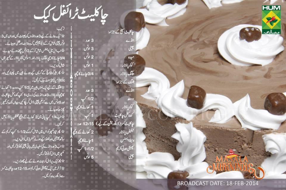 Cream Chocolate Cake Recipe In Urdu
