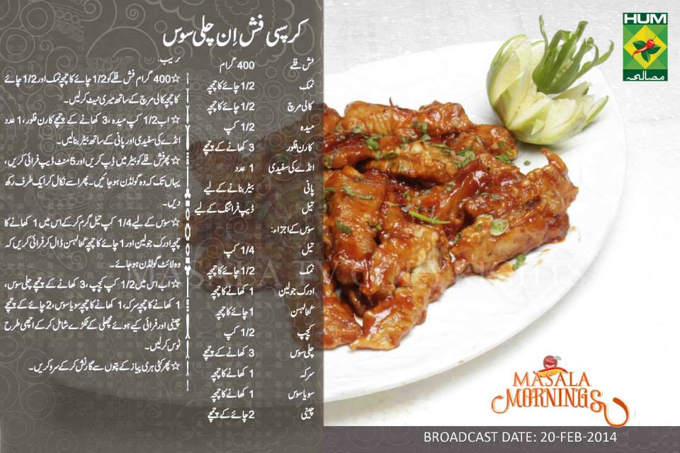 Crispy Fish In Chili Sauce Recipe UrduEnglish Masala Mornings