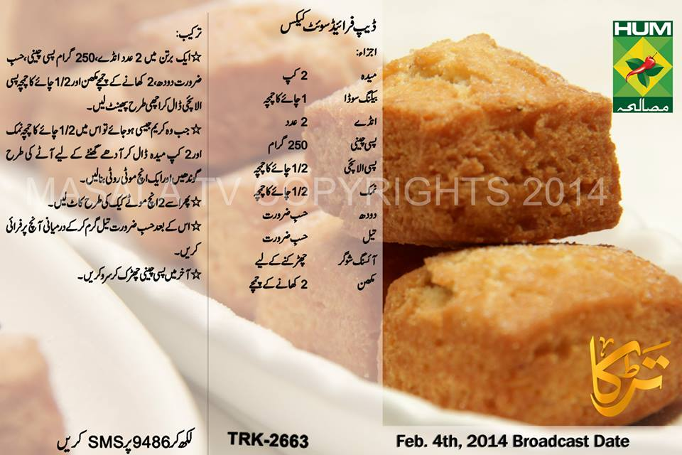 Easy Tea Cake Recipe In Urdu
