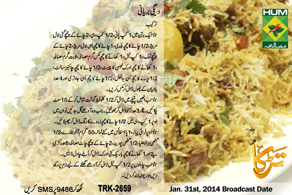 degi biryani recipe in urdu english masala tv Degi Biryani Recipe in Urdu & EnglishRidha Aftab Masala TV