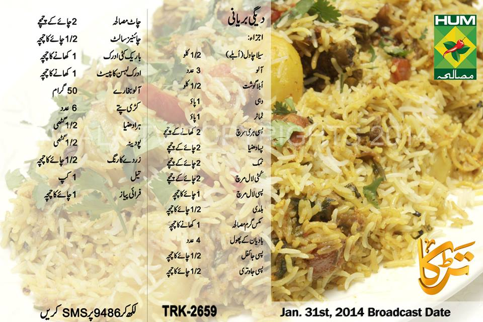 degi biryani recipe in urdu english masala tve Degi Biryani Recipe in Urdu & EnglishRidha Aftab Masala TV