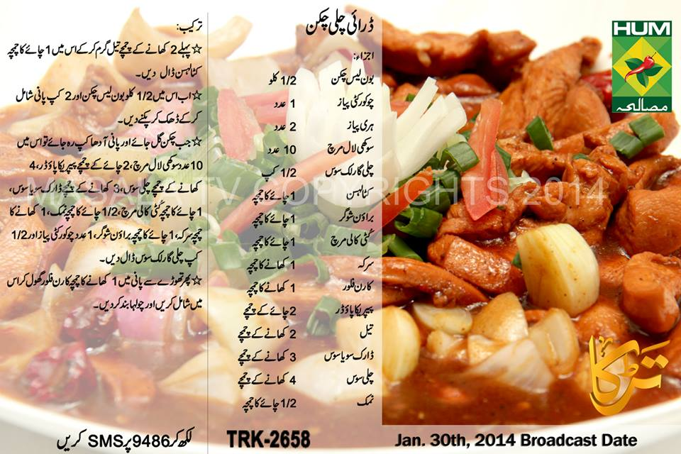 Dry chilli chicken recipe in urdu english masala tv method forumfinder Choice Image