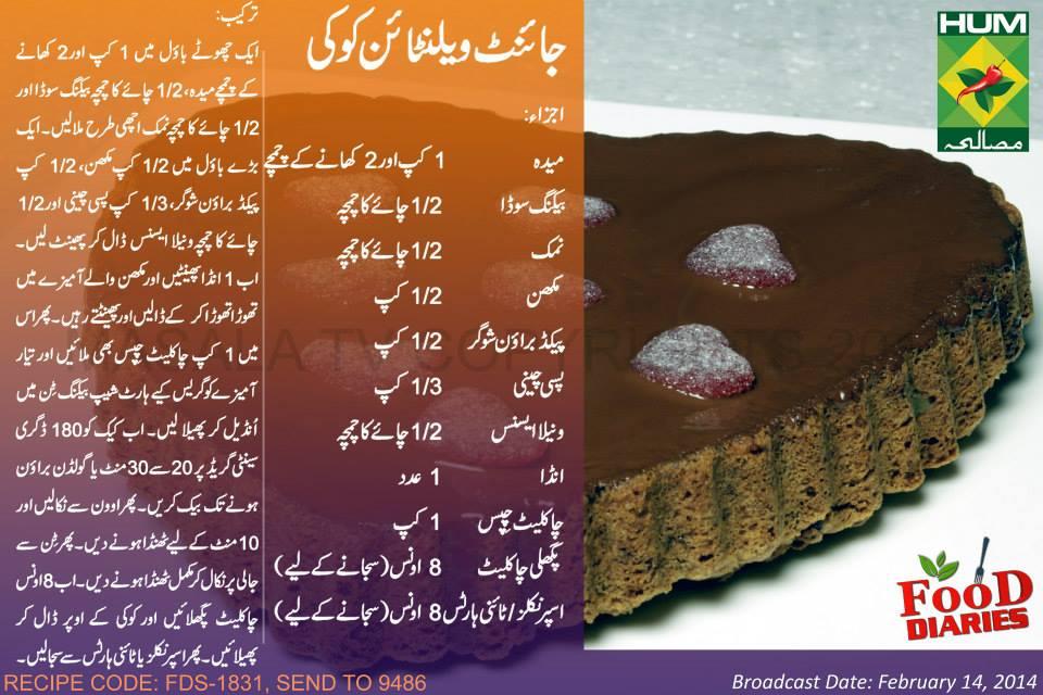 Brown sugar cake recipe in urdu