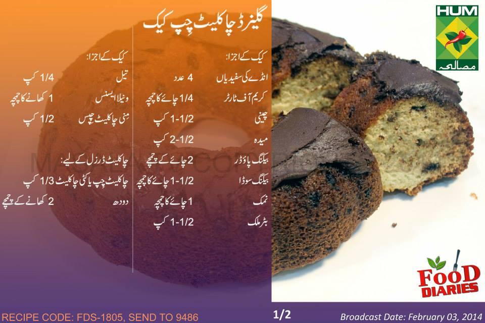 Chocolate Cake Recipe In Urdu Rida Aftab