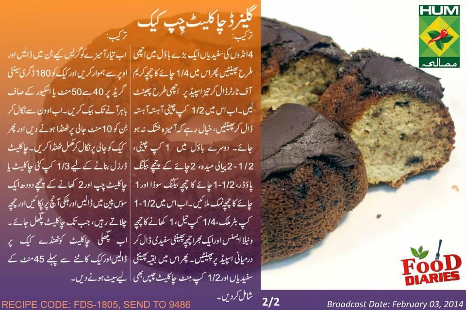 Cake Recipes In Urdu With Pictures: Glazed Chocolate Chip Cake Recipe In Urdu English Masala TV