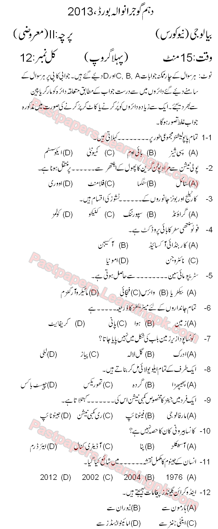 Gujranwala Board 10th Class Biology Past Paper 2013 Old Guess Paper