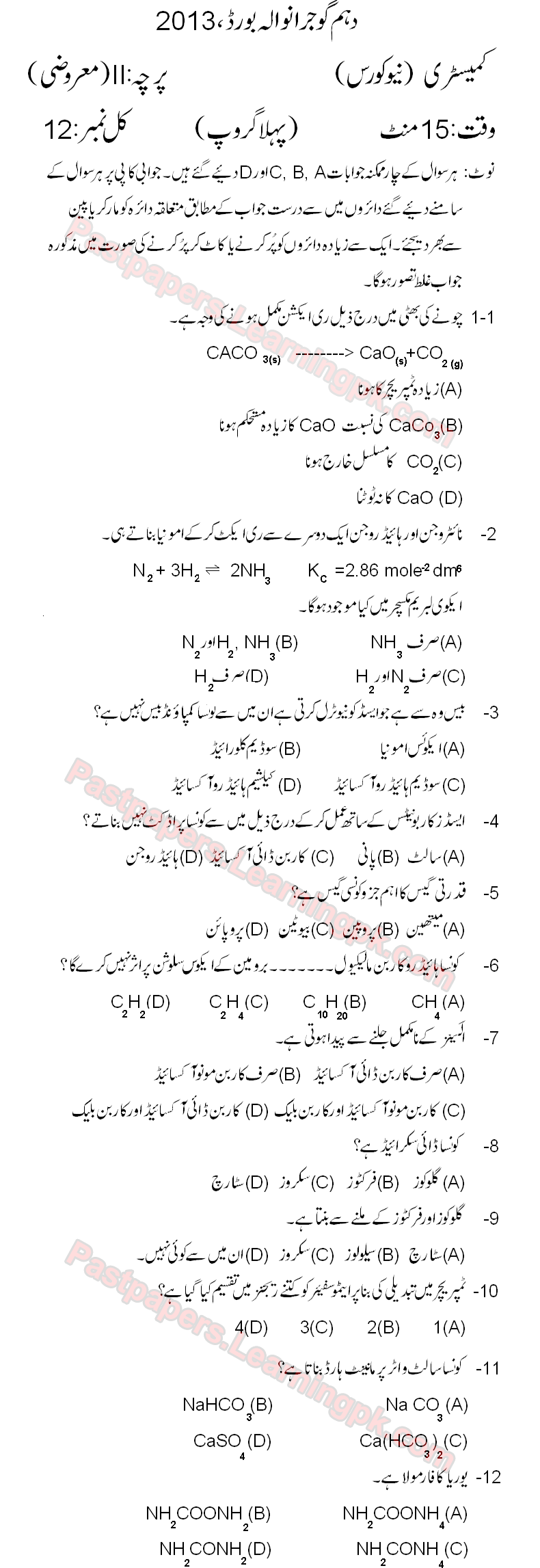 Gujranwala Board 10th Class Chemistry 2013 Old Past Guess Paper