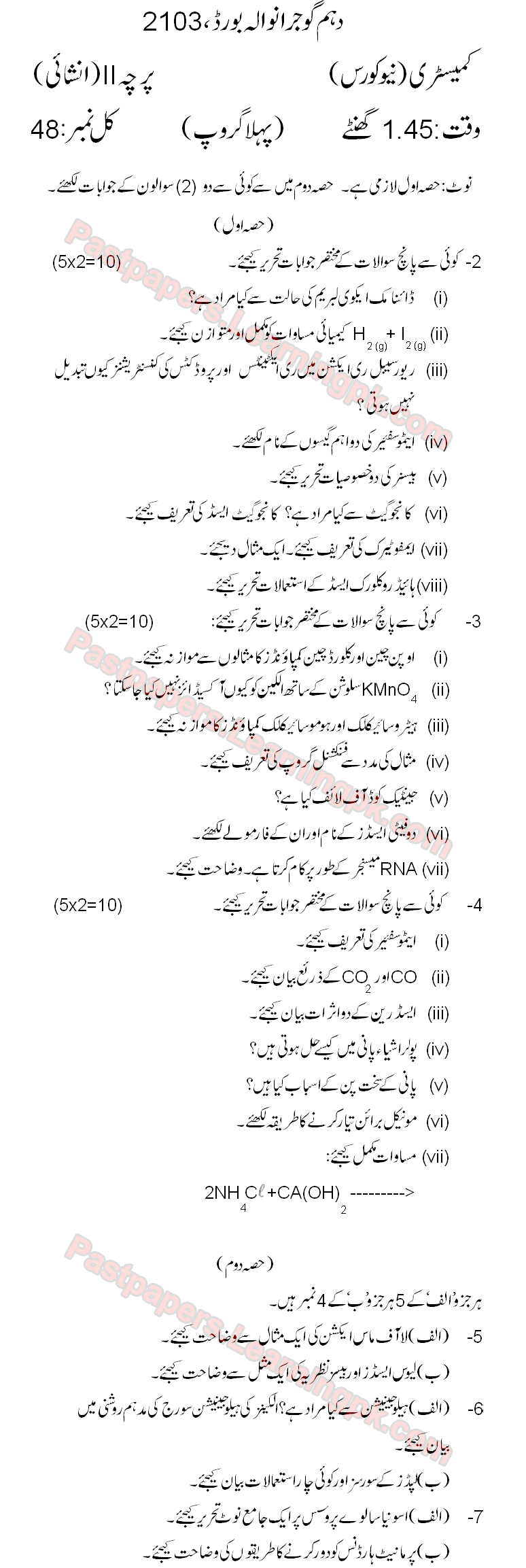 Gujranwala Board 10th Class Chemistry 2013 Old Past Guess Papers