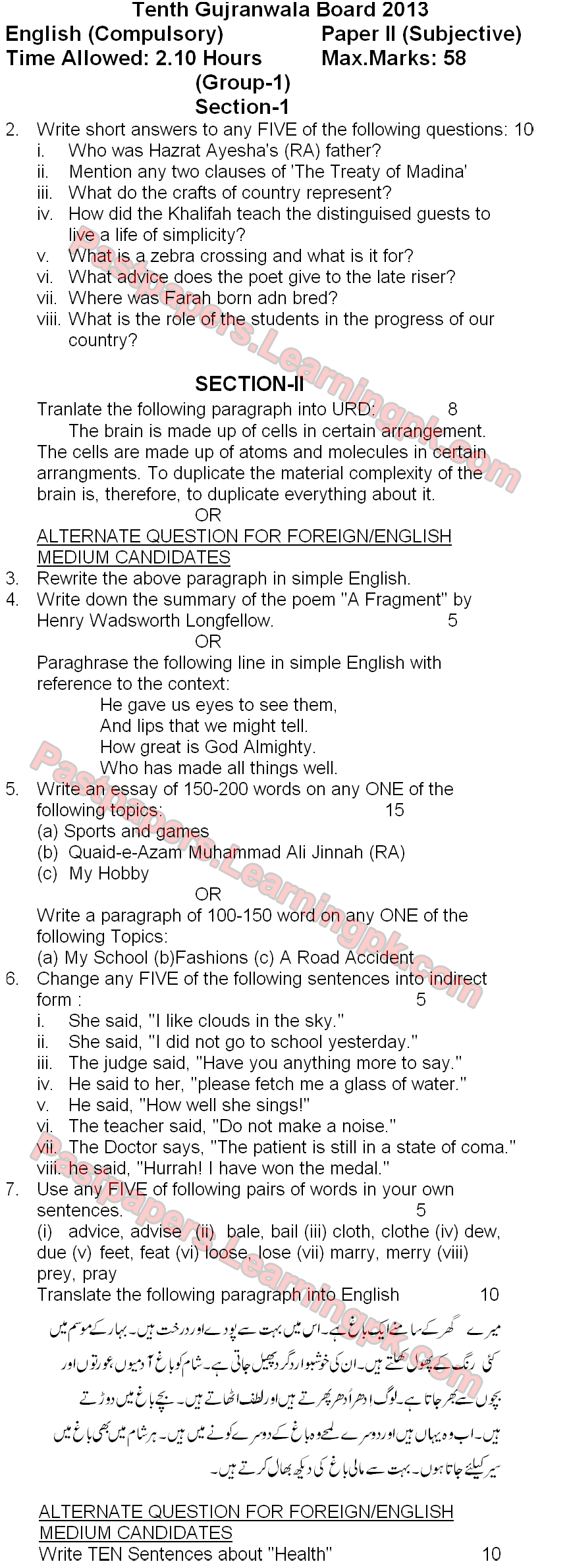 Gujranwala Board 10th Class English Old Paper 2013 Guess Past Papers