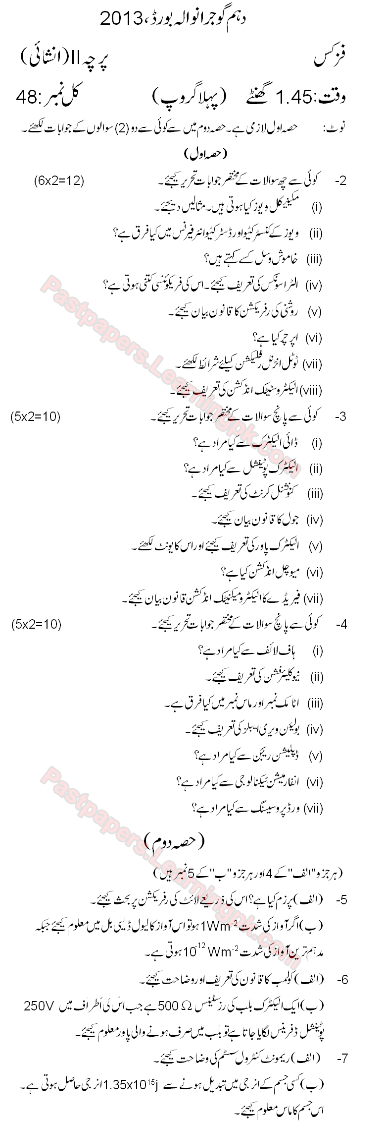 Gujranwala Board 2013 10th Class Physics 5 Year Old Past Guess Paper
