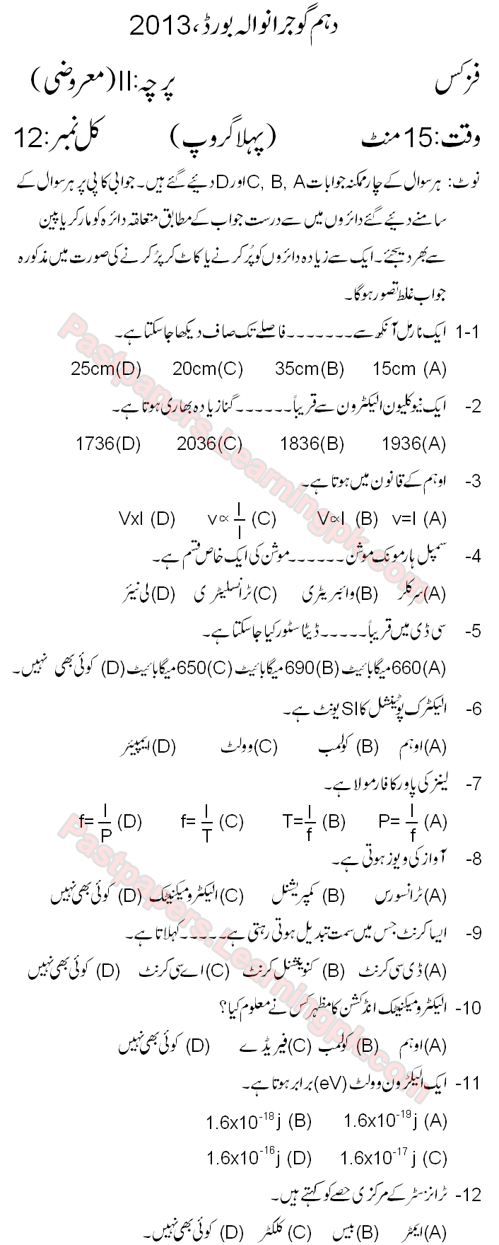 Gujranwala Board 2013 10th Class Physics 5 Year Old Past Guess Papers