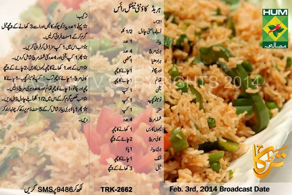 Continental Food Recipe In Urdu