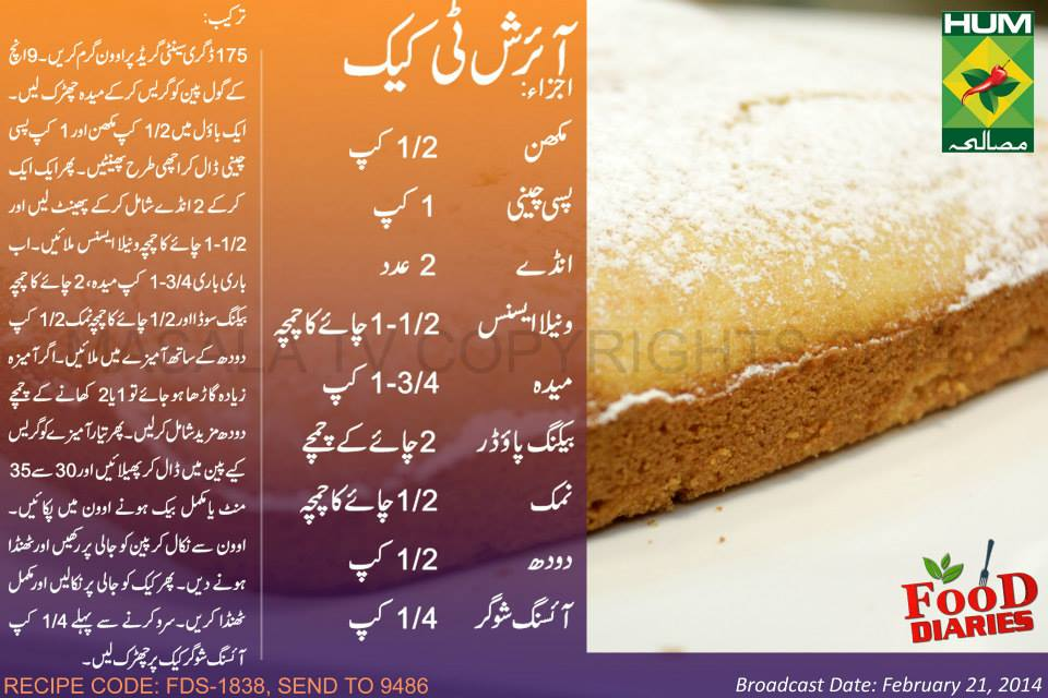 Cake Making Recipes In Urdu: Irish Tea Cake Recipe In Urdu English Zarnak Sidhwa Masala TV