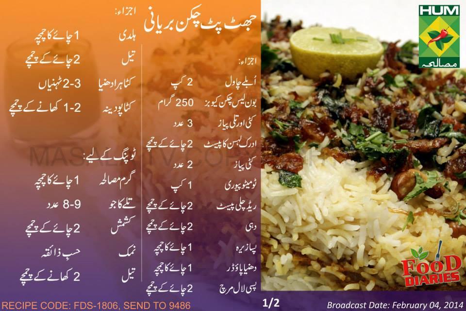 how to make chicken biryani in oven vahrehvah