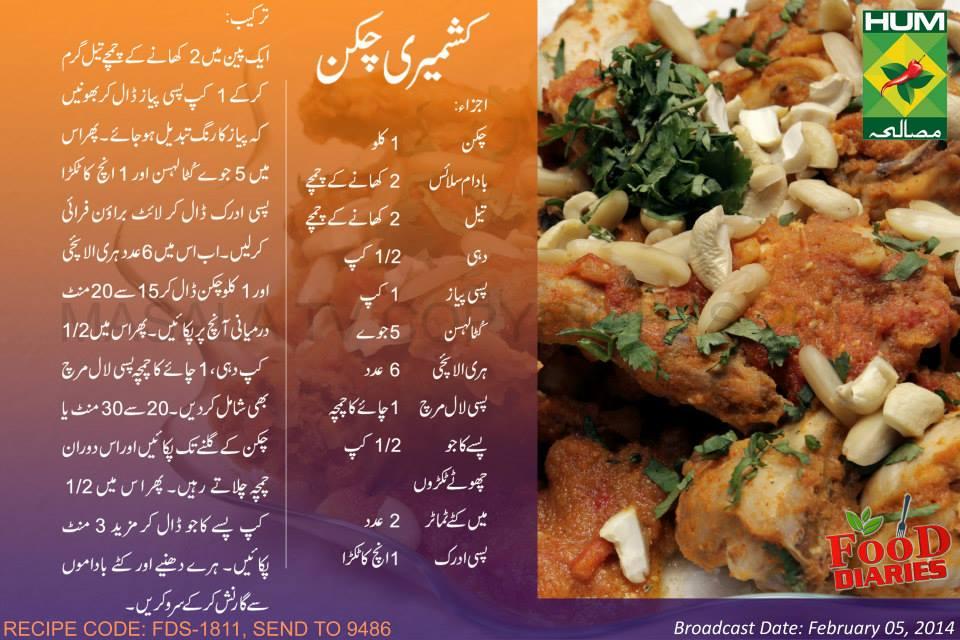 Kashmiri Chicken Recipe in Urdu English Rida Aftab Masala TV ...