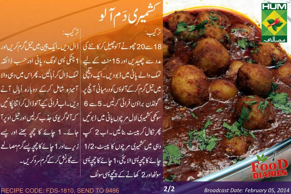 kashmiri dum aloo recipe urdu english rida aftab masala tv f - Cooking Competition February 2015