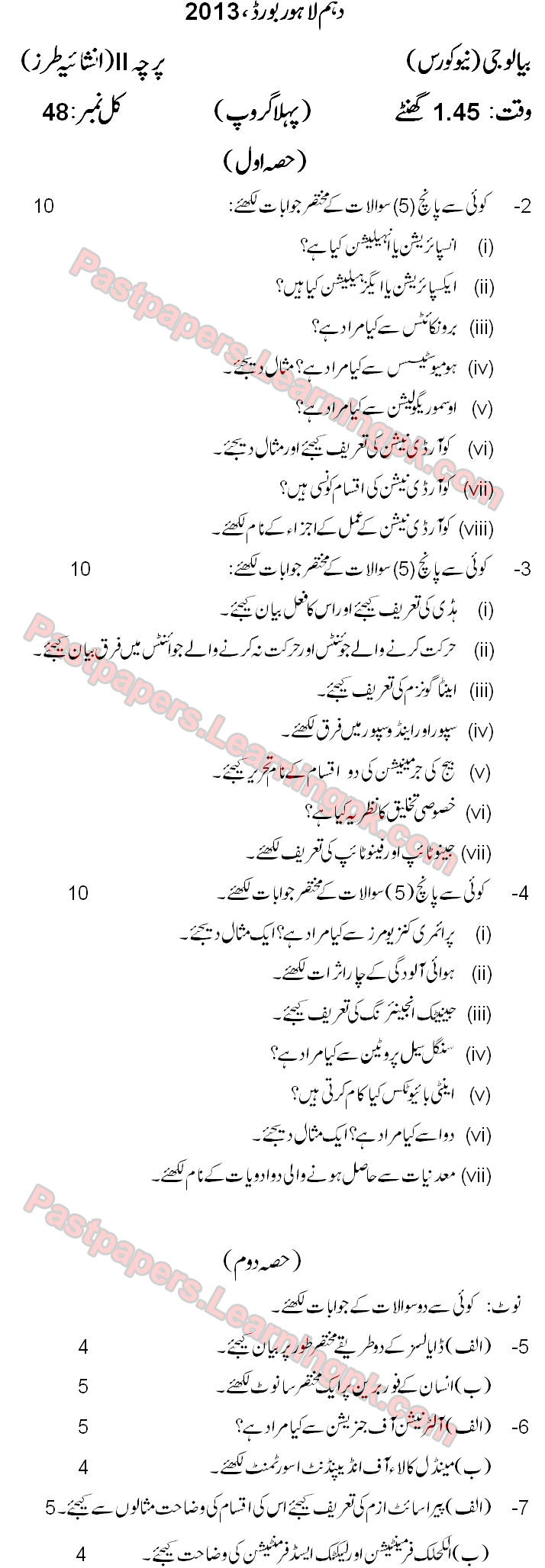 Lahore-Board-10th-Class-Biology-Past-Paper-2013-Old-Guess-Paper