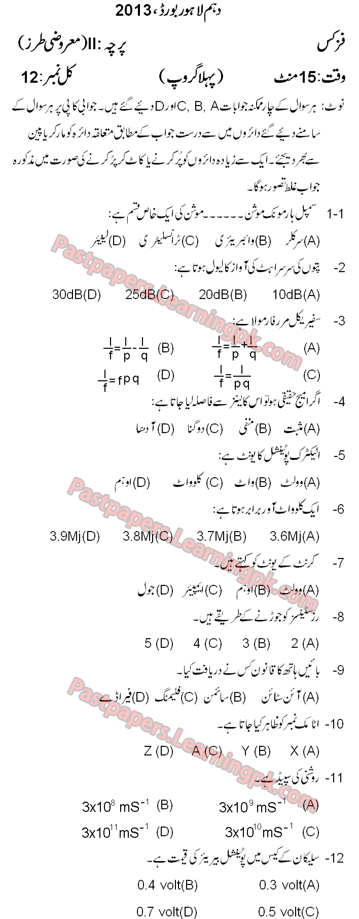 Lahore Board 10th Class Physics Past Paper 2013 Old Guess Paper