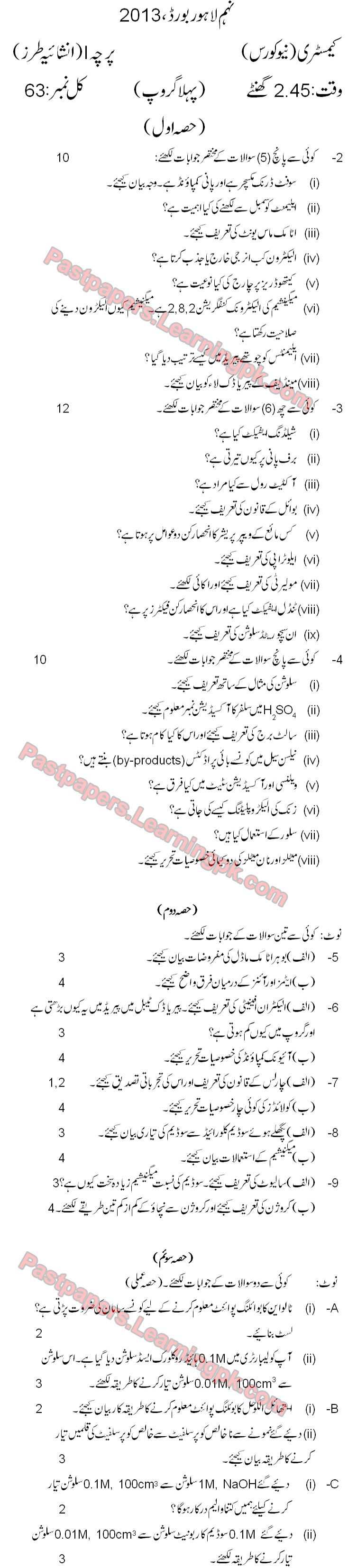 Lahore Board 2013 9th Class Chemistry Past Paper 5 Year Old Guess