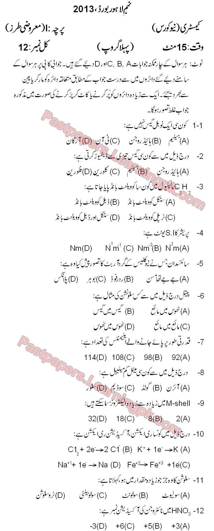 Lahore Board 2013 9th Class Chemistry Past Papers 5 Year Old Guess