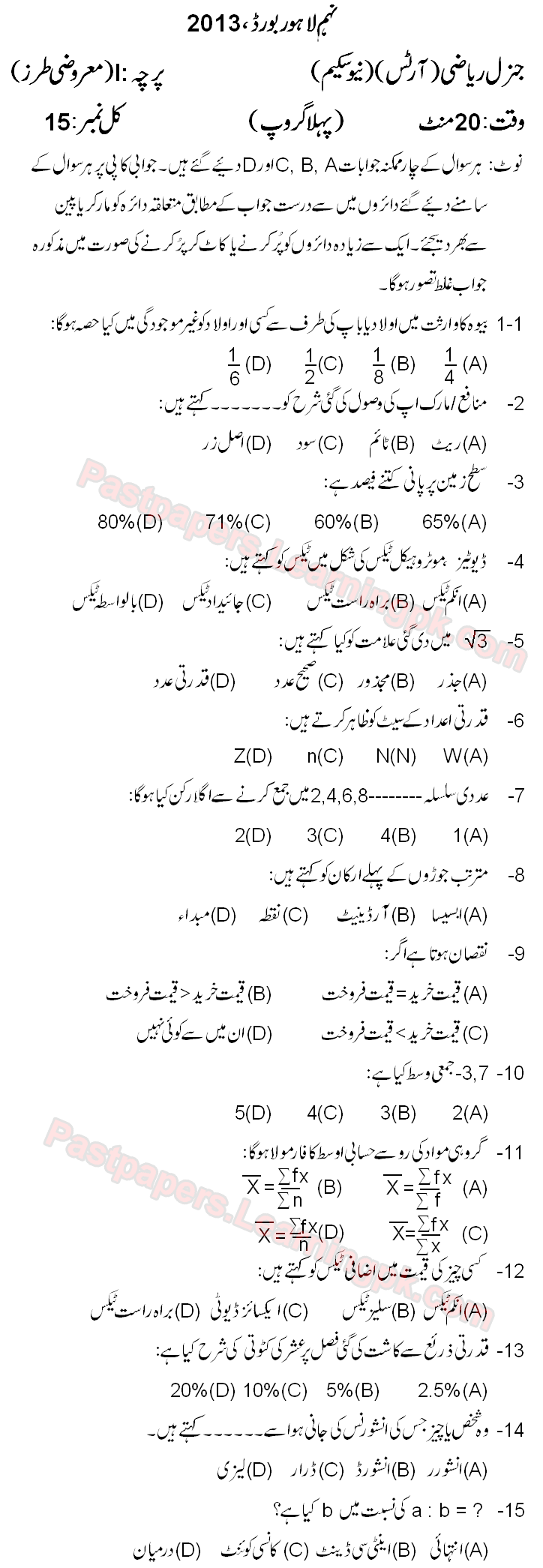 Lahore Board 2013 9th Class Math Past Papers 5 Year Old Guess