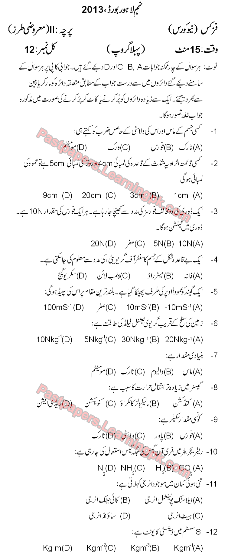 Lahore Board 2013 9th Class Physics Past Papers 5 Year Old Guess