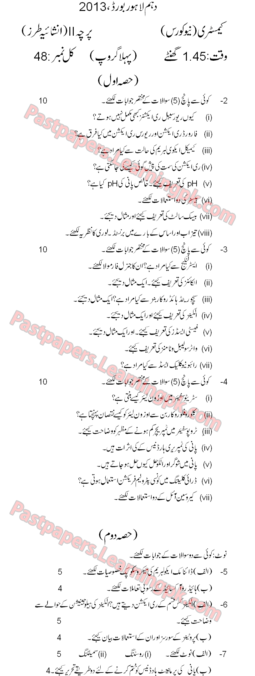 lahore board chemistry past paper 2013 10th class old guess paper Lahore Board Chemistry Past Paper 2013 10th Class Old Guess Paper