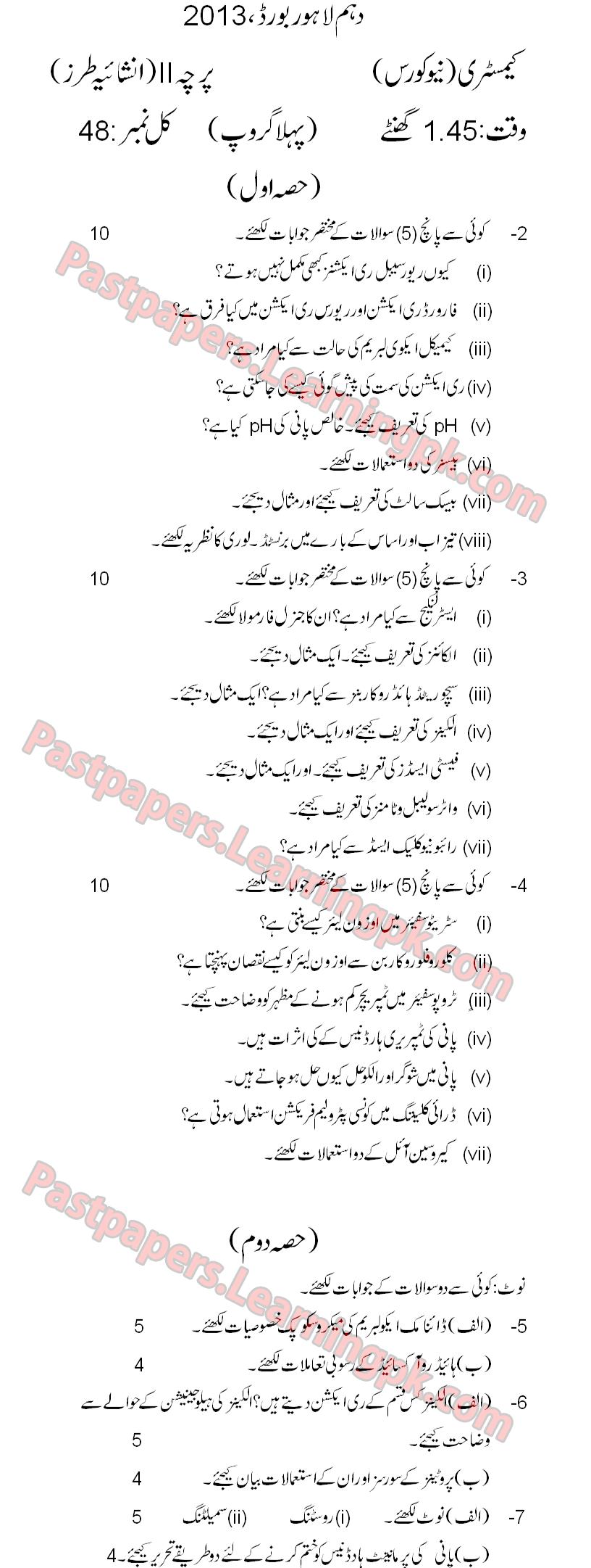 guess paper of 10th class 2013 chemistry in urdu