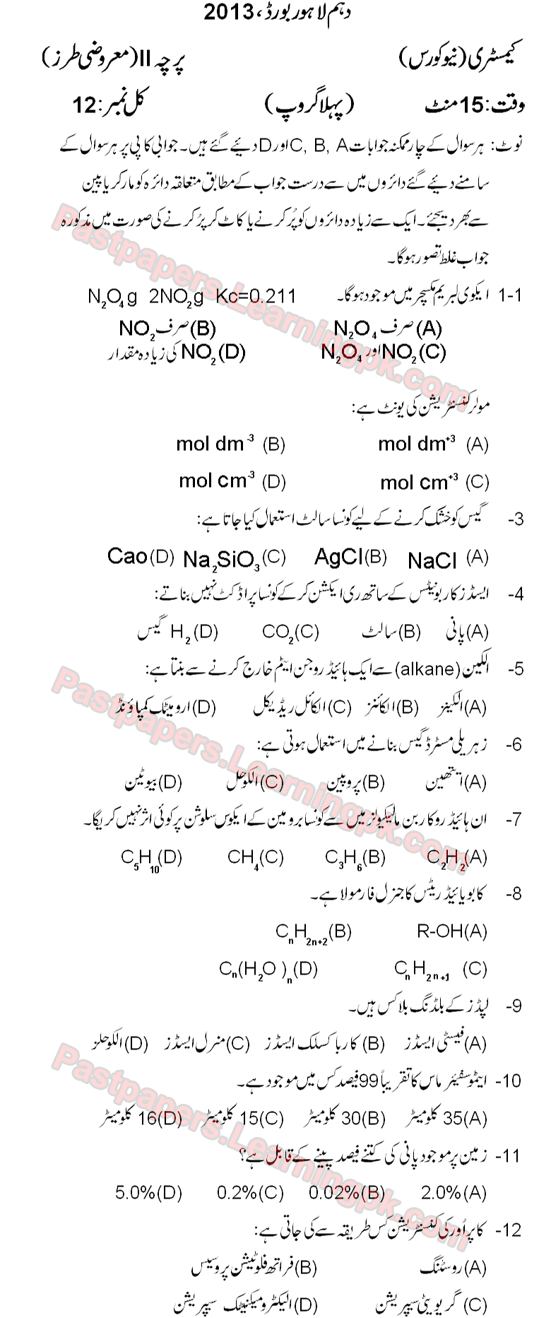 lahore board chemistry past paper 2013 10th class old guess paper1 Lahore Board Chemistry Past Paper 2013 10th Class Old Guess Paper