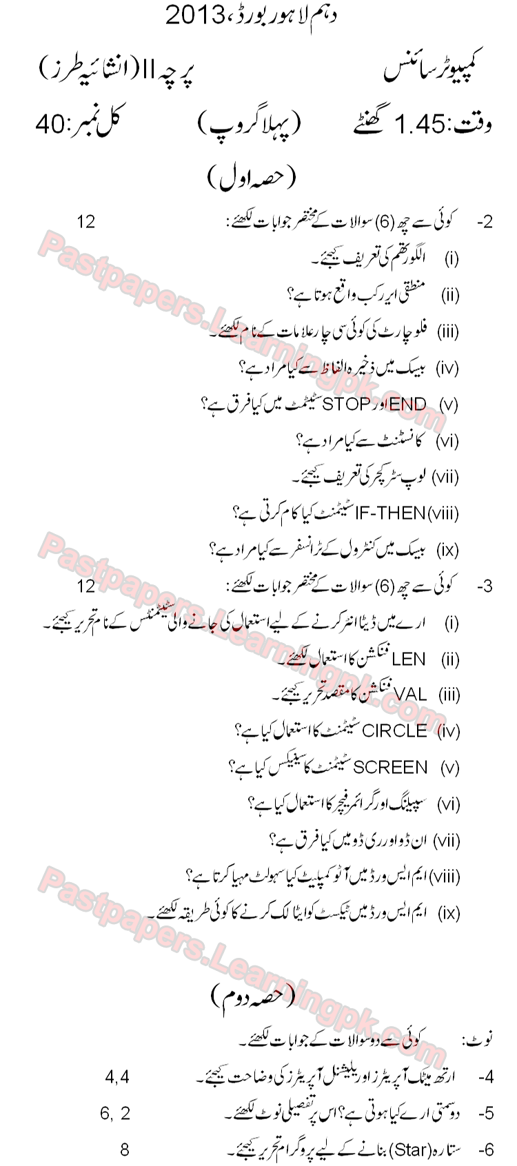 Lahore Board Computer Past Paper 2013 10th Class Old Guess Paper