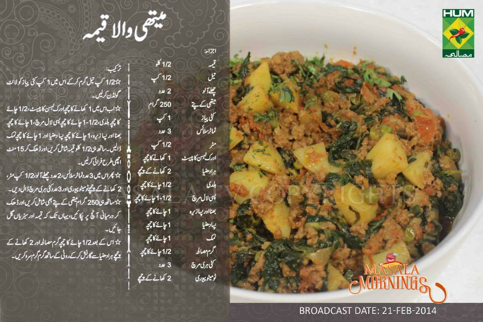 Dum Keema Pakistani Recipe Chef Zakir