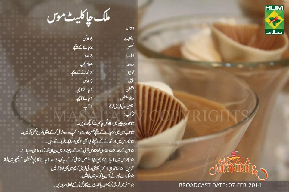 Mousse Cake Recipe In Urdu