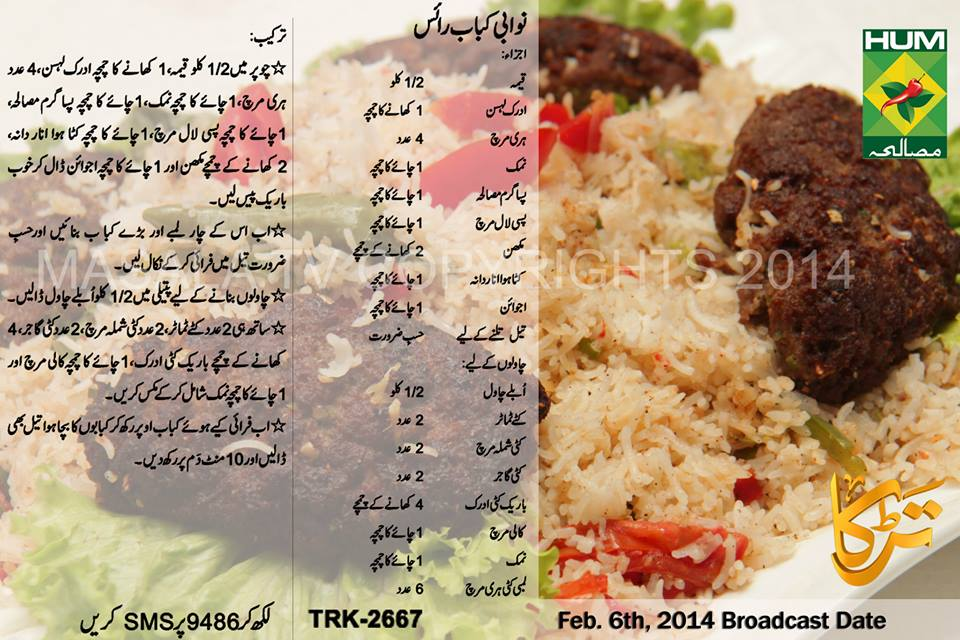 nawabi kabab rice recipe in urdu english masala tv Nawabi Kabab Rice Recipe in Urdu & English Masala TV
