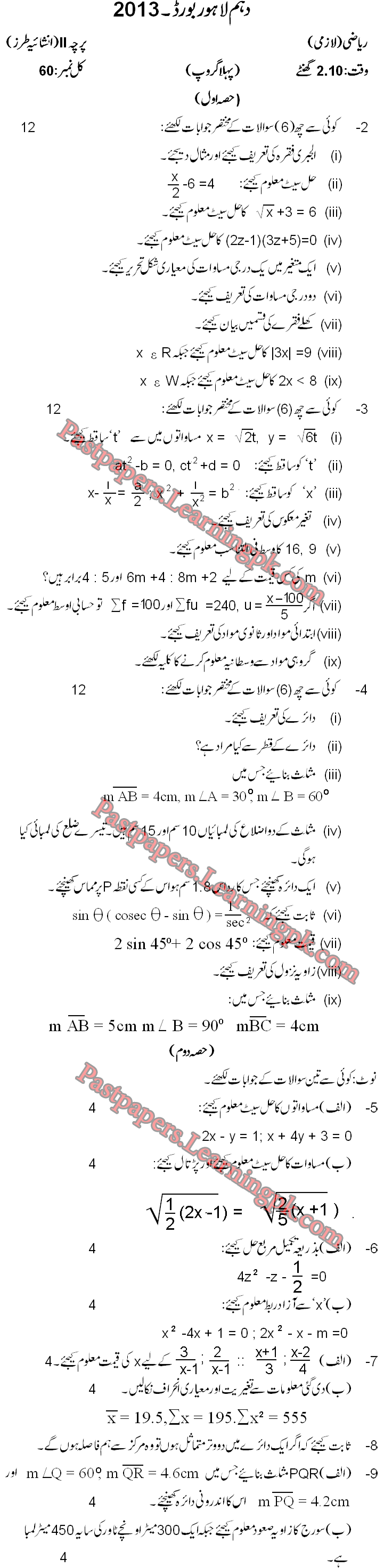 New Lahore-Board-10th-Class-Math-Past-Paper-Old-Guess-Paper-2013