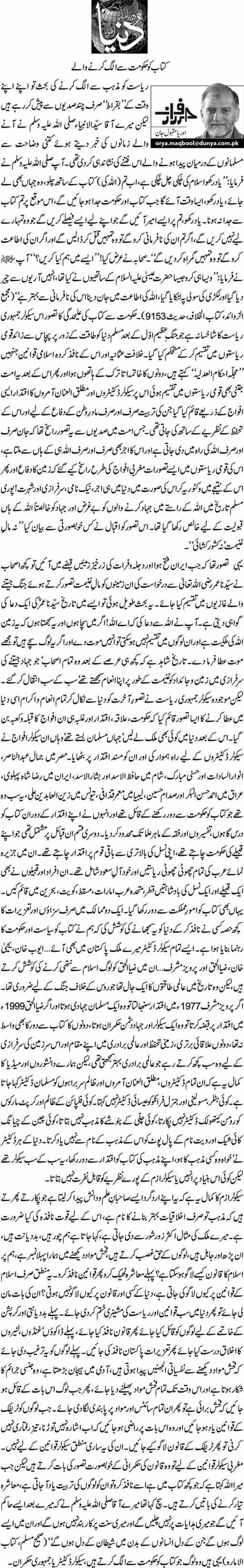 orya maqbool jan5 Kitab Ko Hukumat Say Alag Karnay Walay by Orya Maqbool Jan