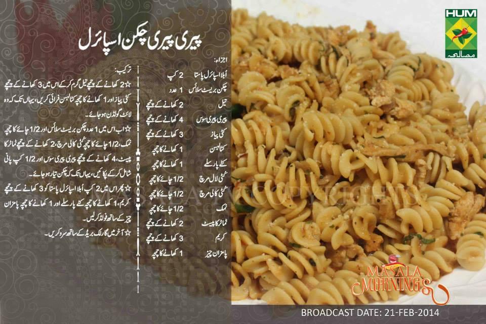 Peri Chicken Spiral Recipe UrduEnglish Masala Mornings