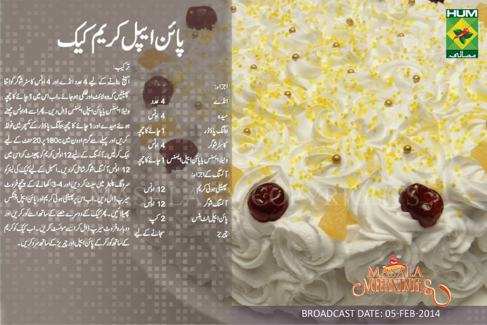 Cake pastry recipe in urdu