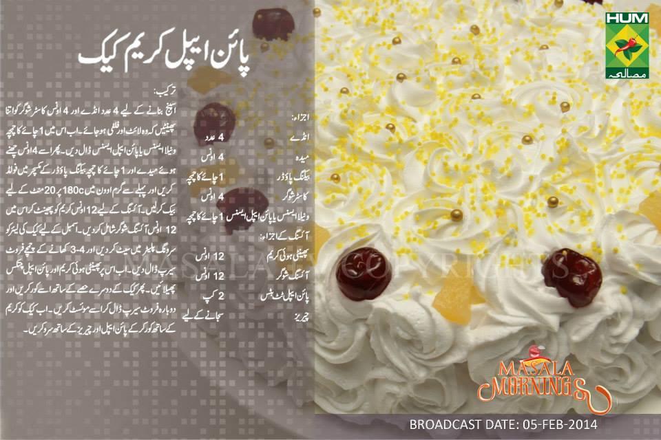 Ice Cake Recipe In Urdu Video