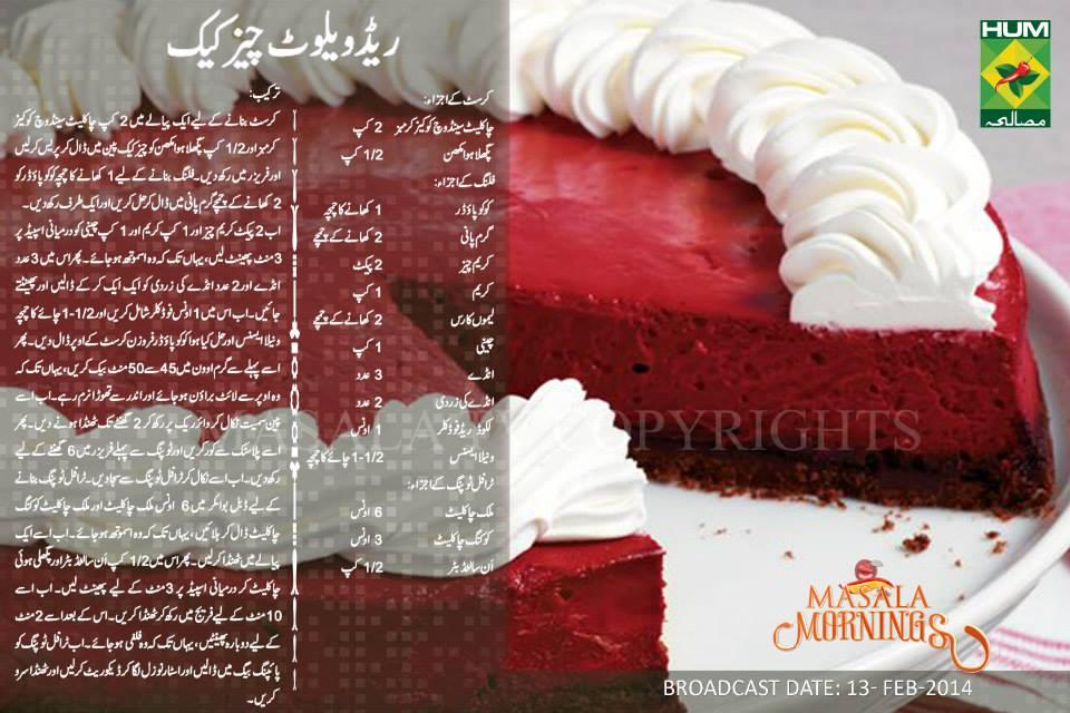 Cream Cheese Cake Recipe In Urdu